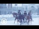 Чемпионат русских троек Московская зима на ВДНХ. Эфир 08.01.1977