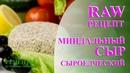 Миндальный сыр Как приготовить веганский сыр дома