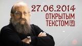 Анатолий Вассерман - Открытым текстом 27.06.2014