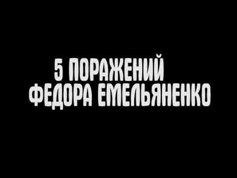 5 ПОРАЖЕНИЙ ФЕДОРА ЕМЕЛЬЯНЕНКО! 5 DEFEAT OF FEDOR EMELYANENKO
