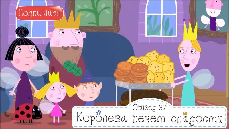 Королева печет сладости Бен и Холли 37 новые серии подряд на русском в full hd