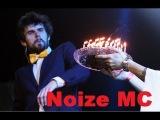 Костя Павлов и Макс Брандт - NOIZE MC в A2