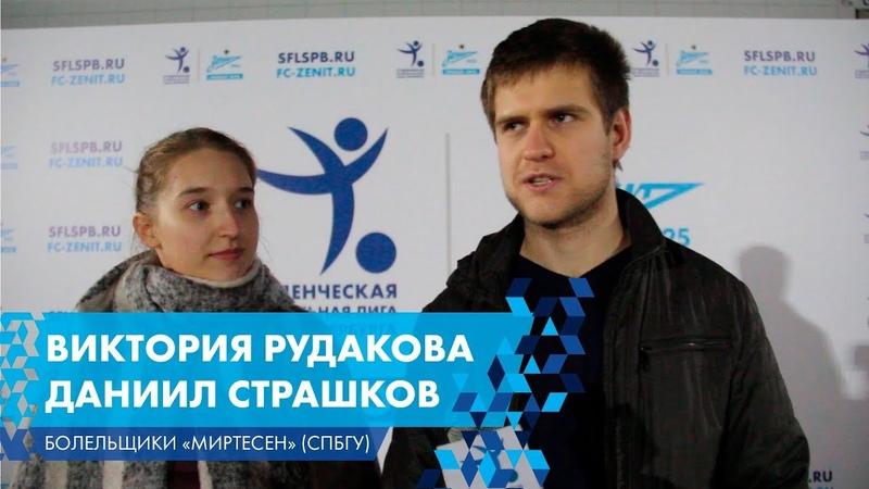 Виктория Рудакова, Даниил Страшков - болельщики МирТесен (СПбГУ)