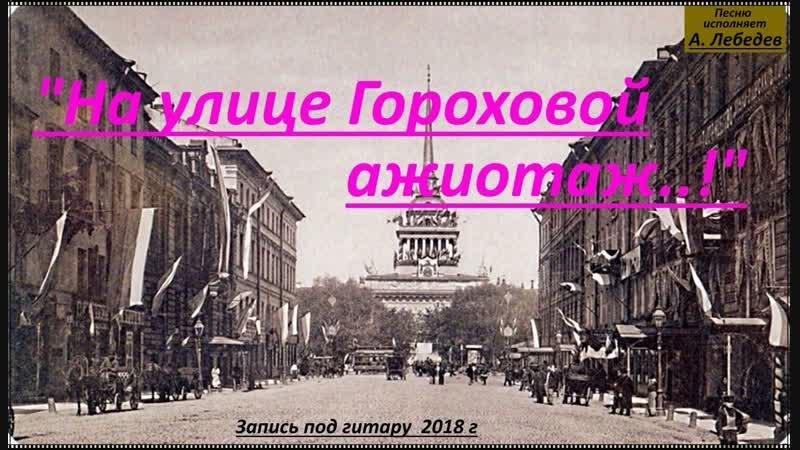 НА УЛИЦЕ ГОРОХОВОЙ АЖИОТАЖ (Кавер под гитару) исп. А. Лебедев ()