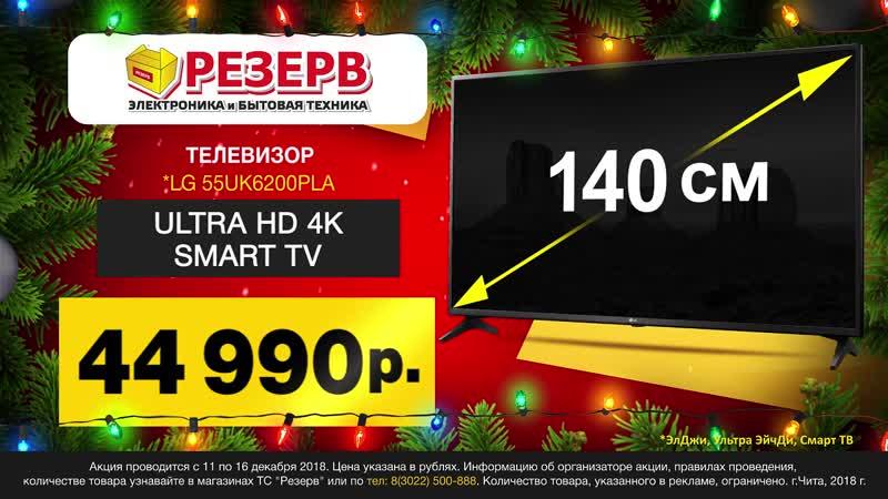 Покупать в Резерве выгодно! В магазинах Резерв большой выбор телевизоров способных собрать у экрана всю семью!