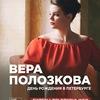 15.03 - Вера Полозкова - День рождения в СПб