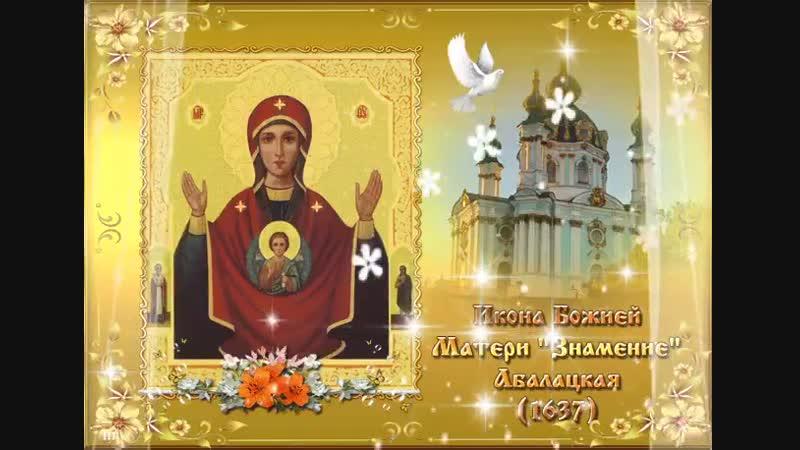 ⛪💖Всех Православных христиан Поздравляю с Праздником Чудотворной Иконы Божией Матери «Знамение» Абалацкая. Самая почитаемая икон