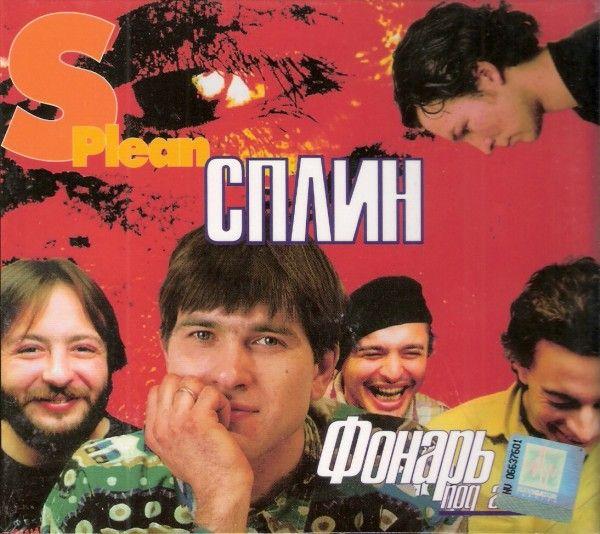 Aria - legends of russian rock (1997)
