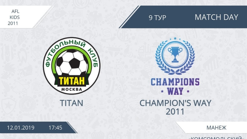 AFL for KIDS 2011. Day 9. Titan - Champions Way 2011.