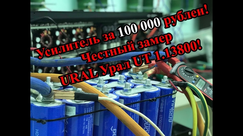 Усилитель за 100 000 рублей! Честный замер URAL Урал UT 1.13800!