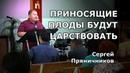 Приносящие плоды будут царствовать Сергей Пряничников