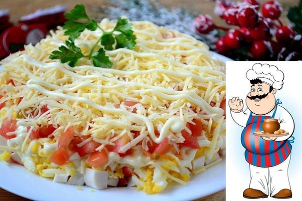 слоеный салат с крабовыми палочками поделись рецептом ингредиенты: крабовые палочки 200 г сыр твердый 100 г помидор 1 шт. яйца 2 шт. майонез 2 ст. л. приготовление: 1. подготовьте все
