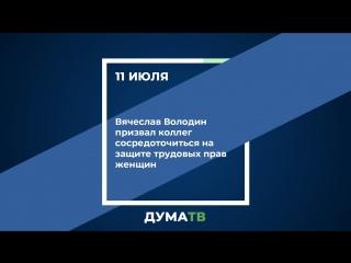 Вячеслав Володин призвал коллег сосредоточиться на защите трудовых прав женщин
