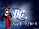 [Макс]-Все о Харли Квинн/All about Harley Quinn