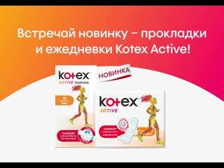 Новинка – kotex active!