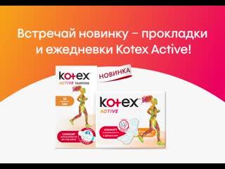 Новинка – kotex active!