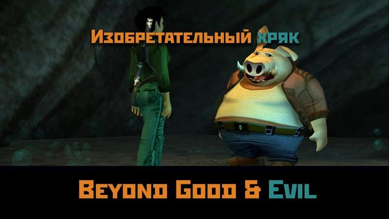 Beyond Good Evil (2) Таинственный ДеКастеллак