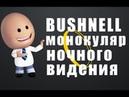 BUSHNELL монокуляр ночного видения BUSHNELL 16x52 обзор BUSHNELL отзывы