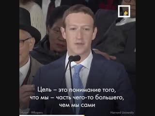 Речь Марка Цукерберга выпускникам Гарварда