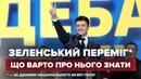 Володимир Зеленський переміг у другому турі виборів