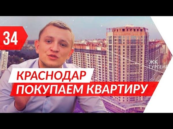 Покупаем квартиру в Краснодаре. Фестивальный, 7 Континент, Тургенев. Подпишитесь ↓