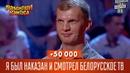 50 000 Я был наказан и смотрел белорусское ТВ | Рассмеши комика 2016