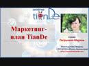 Маркетинг-план TianDe 2018. Спикер: Петрунина Марина/Онлайн-Тианде