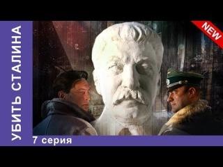 Убить Сталина. Сериал. 7 Серия. StarMedia. Военно-приключенческий Фильм. 2013