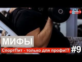 EvroSport / Мифы / Серия №9 / Спортивное питание только для профессионалов?