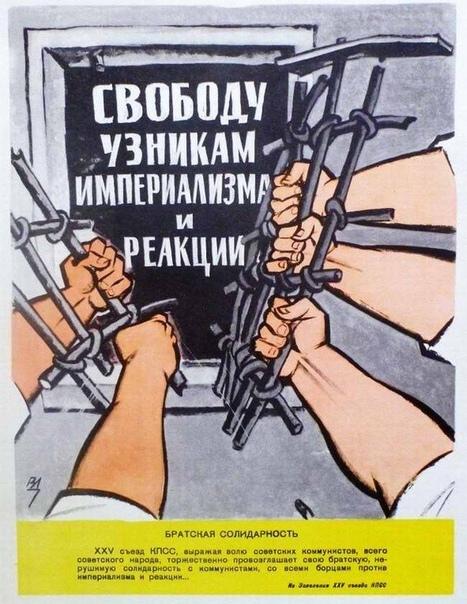 Агрессивные советские антиамериканские пропагандистские плакаты. 1950-1980 годы.СССР