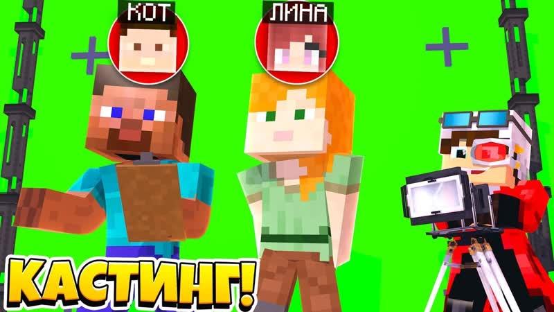 [Demaster] КАСТИНГ 3 СЕЗОН 1 СЕРИЯ! КТО ИЗ НИХ НАСТОЯЩИЙ АКТЕР?! Minecraft