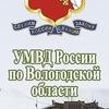 УМВД России по Вологодской области