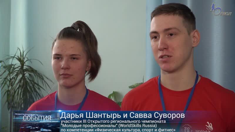 WorkSkills Russia 2019 / Ленинградская область г. Гатчина