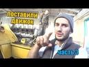 Ремонтируем трактор К-701