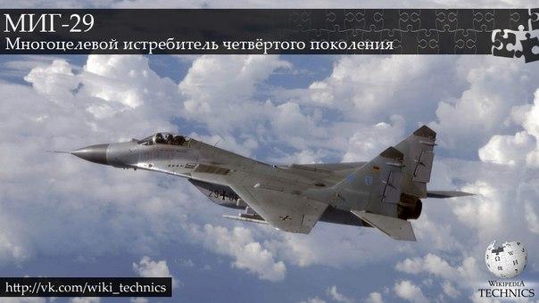 МиГ-29 | ВКонтакте