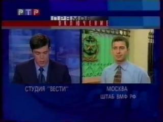 О Курске - август 2000 - ТВ РТР - репортаж 1