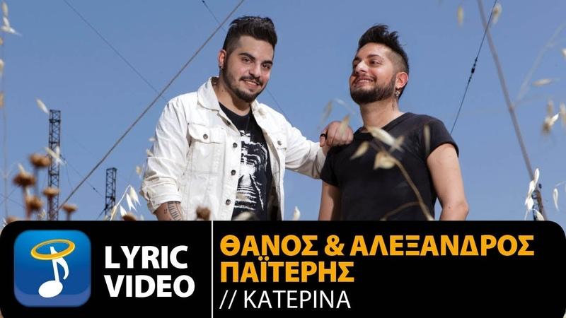 Θάνος Αλέξανδρος Παϊτέρης - Κατερίνα (Official Lyric Video HQ)
