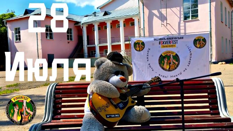 Приглашение на SkverFest в город Никольское 28 июля в 19 00 Сцена за ДК