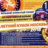 EVENT4FIGHT GLOBAL ТУРНИРЫ ГРЭППЛИНГ | MMA