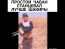 Шакираның Шəкірттері