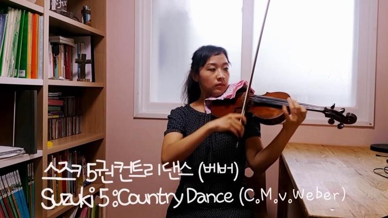 스즈키 5권 컨트리 댄스 (베버) Suzuki violin 5 Country Dance (C.M.v.Weber) 바이올린 레슨 강사 김민정 연주