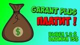 GARANT PLUS - ПРОЕКТ ПЛАТИТВЫВЕЛ 1.2$Инвестировал 15$