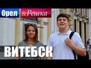 Орёл и Решка - Витебск (Пародия)
