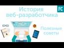 История Веб-разработчика   Советы начинающим разработчиками