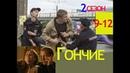 Русский, криминальный сериал, Фильм ГОНЧИЕ ,2 сезон ,серии 8-12 ,по поимке опасных преступников