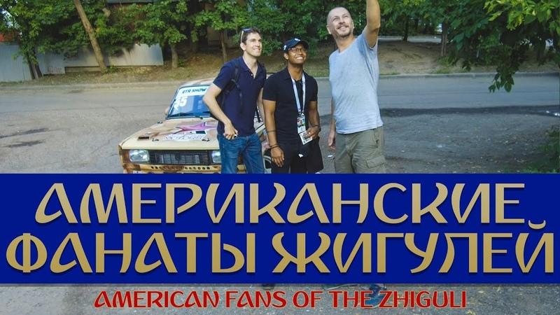 American fans of the Zhiguli | Американские Фанаты Жигулей