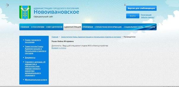 скриншот сайта администрации Новоивановского
