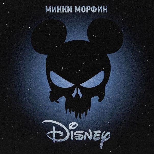 Микки Морфин (Тбили Теплый) - Disney (2014)