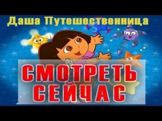 [HD] Даша Следопыт - Машины Башмачка [Сезон 3. Серия 02]
