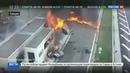 Новости на Россия 24 • Сын греческого олигарха устроил ДТП в Греции с жертвами